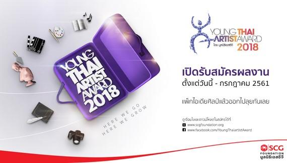 ประกาศรายชื่อผู้ผ่านการคัดเลือก โครงการรางวัลยุวศิลปินไทย 2561 (Young Thai Artist Award 2018)