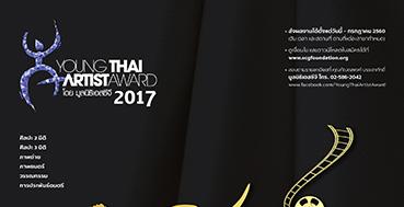 มูลนิธิเอสซีจีขอประกาศผล รายชื่อผู้ผ่านเข้ารอบการประกวดโครงการรางวัลยุวศิลปินไทย 2560 ( YOUNG THAI ARTIST AWARD 2017)