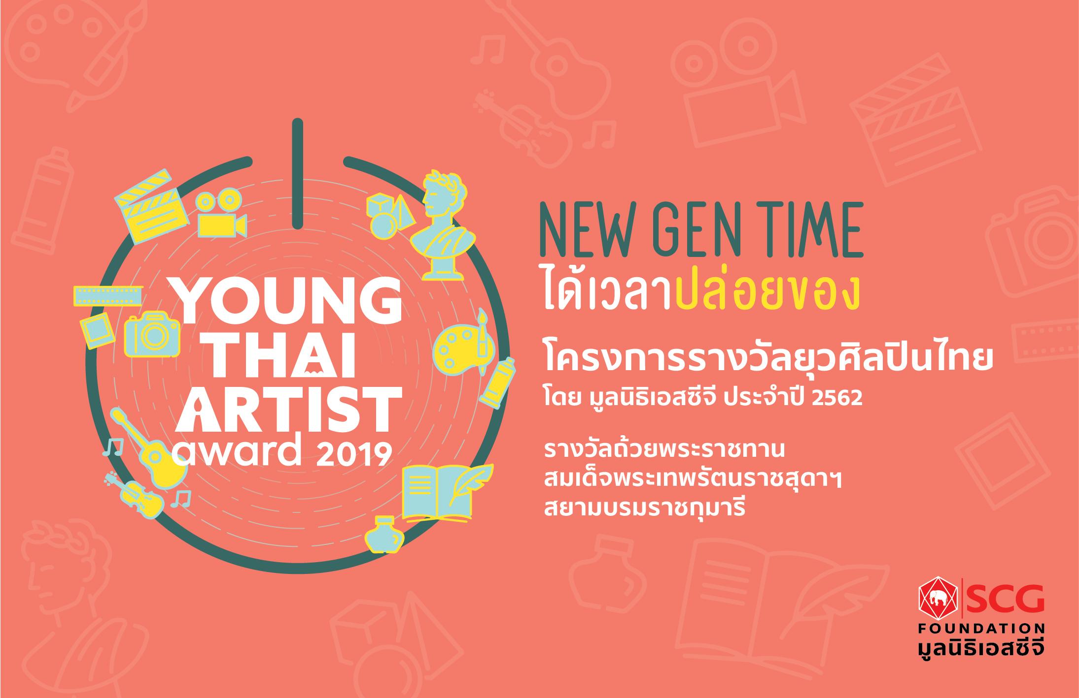 โครงการรางวัลยุวศิลปินไทย ประจำปี 2562