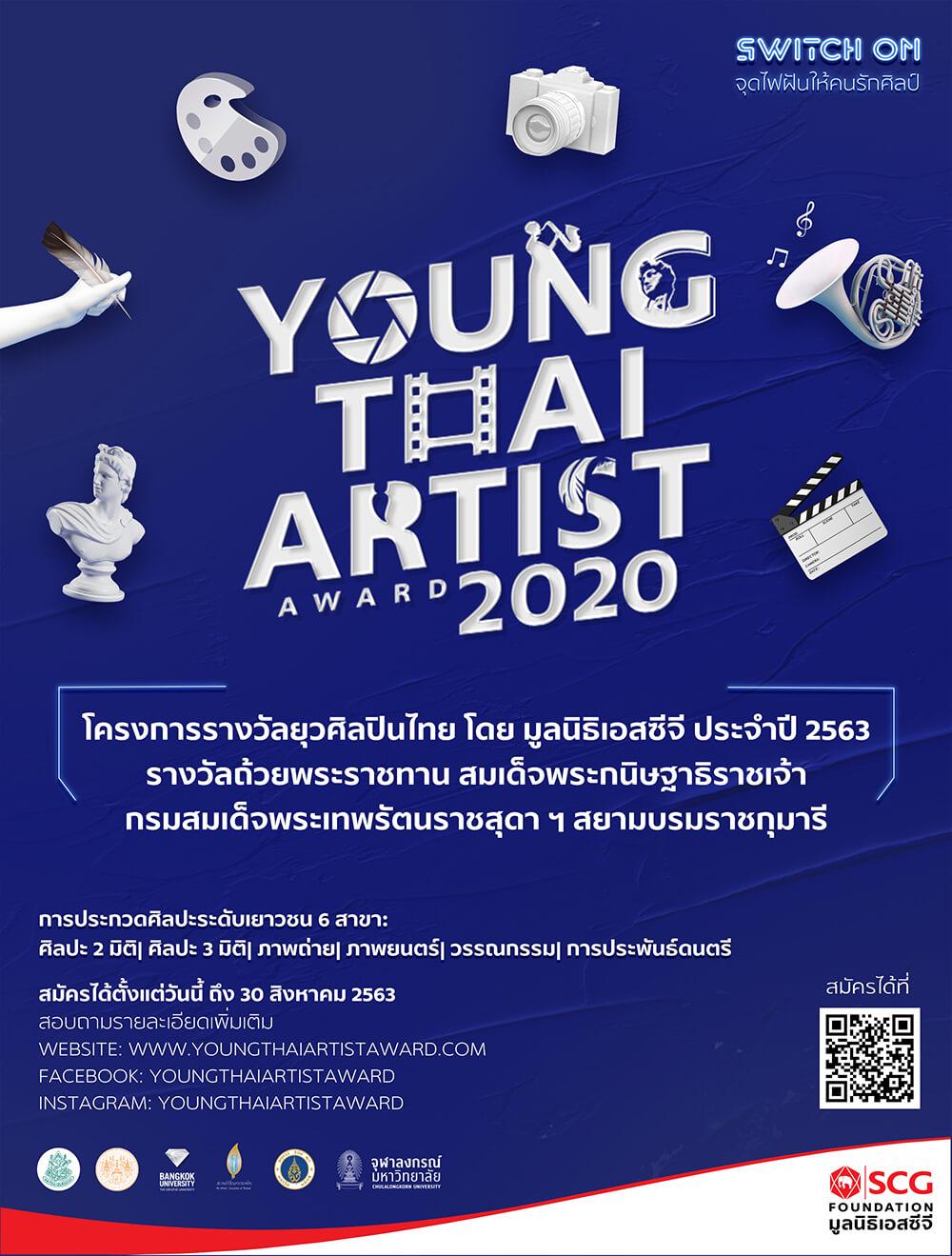จุดไฟคนรักงานศิลป์ สานฝันแจ้งเกิดเป็นยุวศิลปินเลือดใหม่ กับโครงการ Young Thai Artist Award 2020  โดย มูลนิธิเอสซีจี ชิงถ้วยพระราชทานสมเด็จพระกนิษฐาธิราชเจ้า  กรมสมเด็จพระเทพรัตนราชสุดา ฯ สยามบรมราชกุมารี