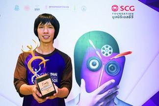 Young Thai Artist Award โดย มูลนิธิเอสซีจี