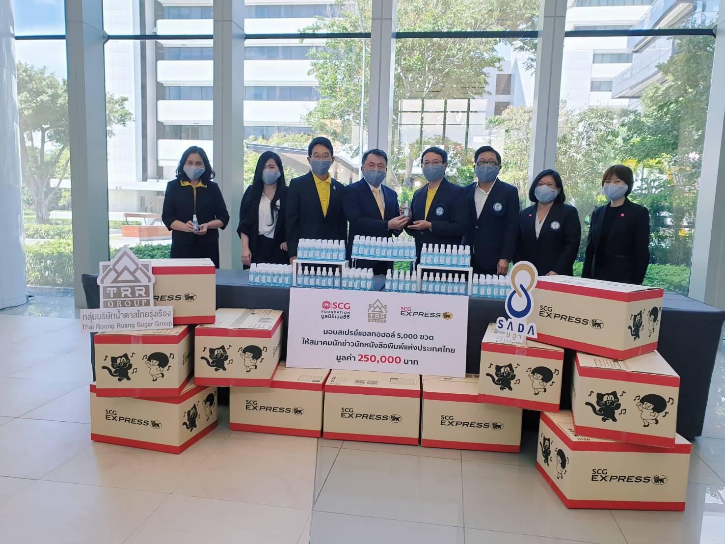มูลนิธิเอสซีจี และกลุ่มบริษัทน้ำตาลไทยรุ่งเรือง ห่วงใยพี่น้องสื่อมวลชน ร่วมมอบสเปรย์แอลกอฮอล์ 15,000 ขวด  ให้สมาคมนักข่าวนักหนังสือพิมพ์แห่งประเทศไทย  และรายการเรื่องเด่นเย็นนี้และสถานีวิทยุครอบครัวข่าว