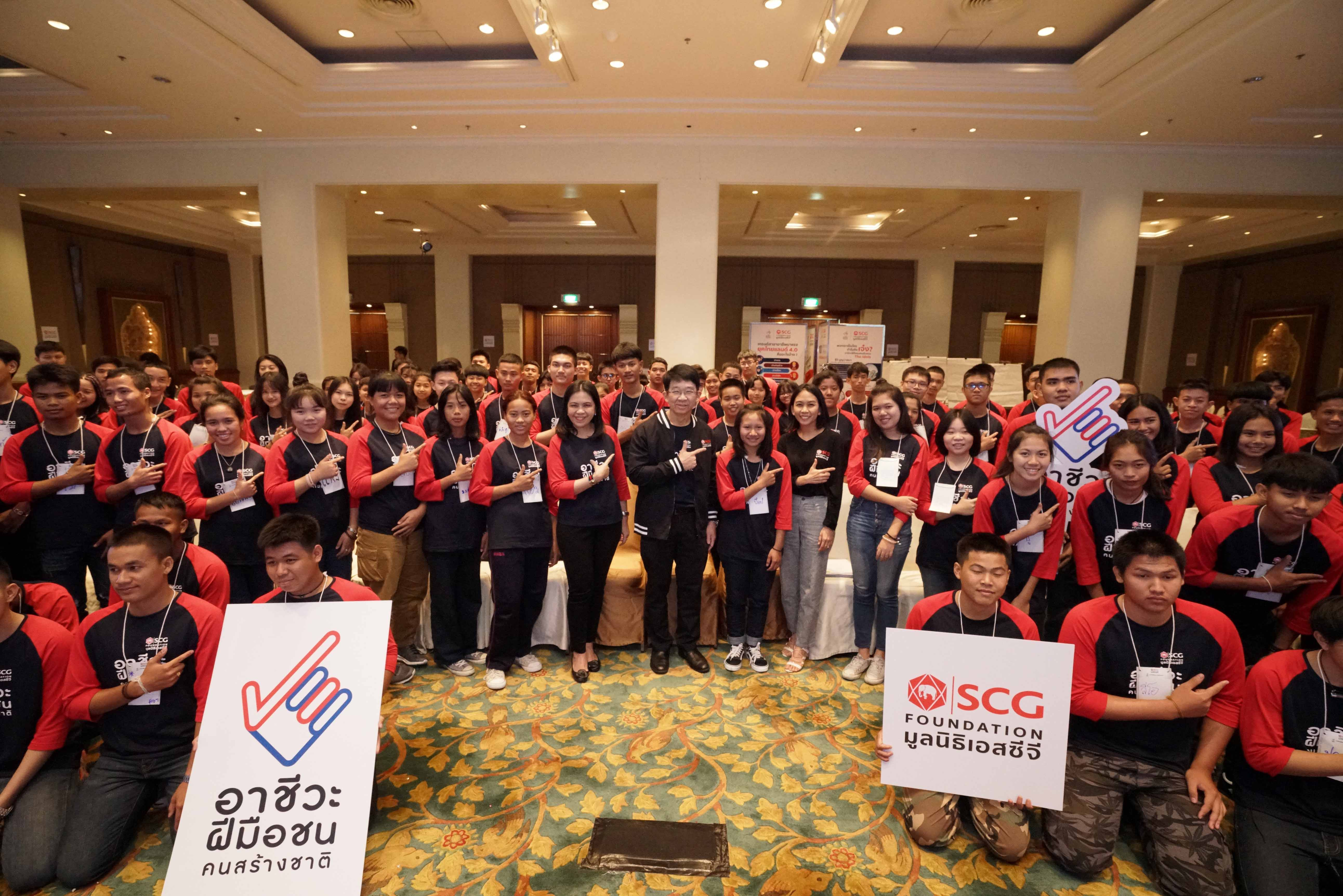มูลนิธิเอสซีจีเพิ่มโอกาสแห่งการเรียนรู้นอกตำรา  เสริมแกร่งนักเรียนทุนอาชีวะฝีมือชน คนสร้างชาติ