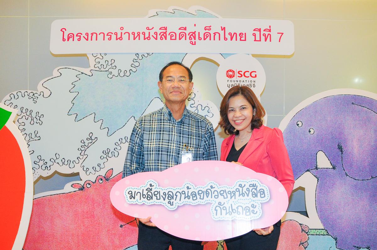 มูลนิธิเอสซีจีเปิดตัวหนังสือภาพในโครงการนำหนังสือดีสู่เด็กไทย ปีที่ 7